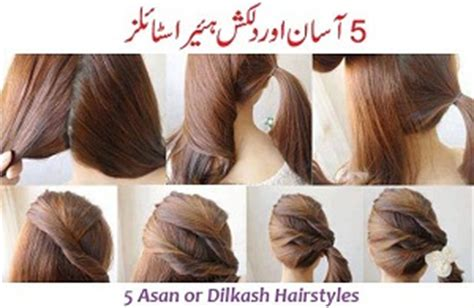 easy hairstyles for school in pakistan food cooking recipes indian cuisines kfoods