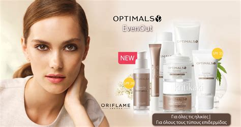 Optimals Even Out Skin Care By Oriflame αψεγάδιαστη επιδερμίδα προλάβετε τις σκούρες κηλίδες oriflame