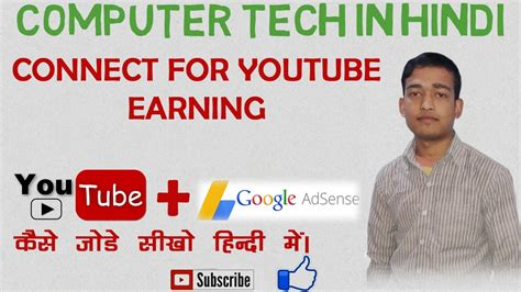 adsense in hindi how to connect adsense with youtube in hindi youtube