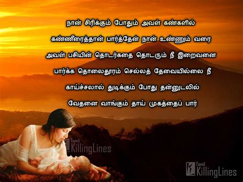 Quotes In Tamil Mothers Quotes In Tamil Www Pixshark Images
