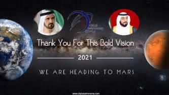 uae mars uae unveils details of first arab and muslim mars mission
