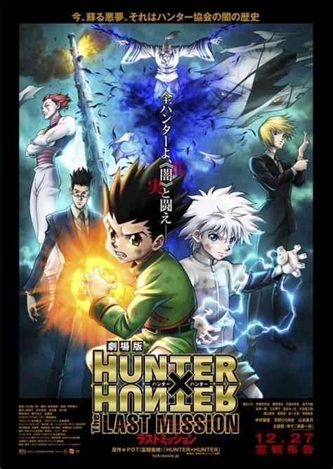 film anime hunter x hunter أفلام انمي كارتون أون لاين 187 افلام اون لاين الدار داركم