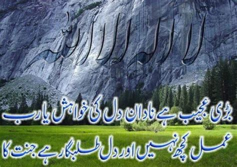 Full Hd Wallpapers Sad Urdu Poetry | full hd wallpapers sad urdu poetry