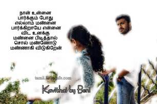 Sad love quotes in tamil for whatsapp facebook kavithaigal with sad