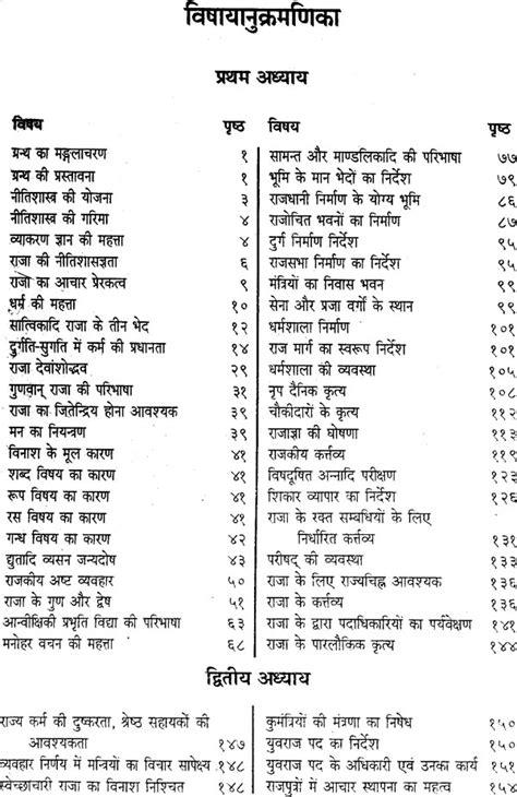 शुक्र नीति: Shukra Niti - Sanskrit Text with Hindi Translation