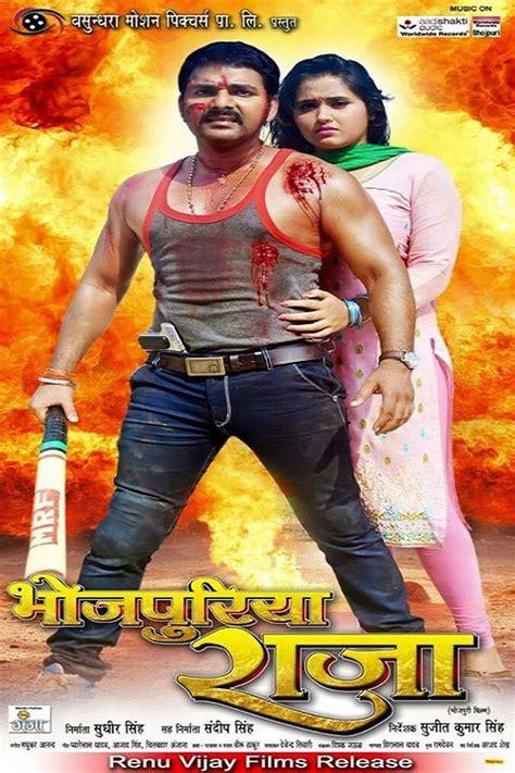 film dokumenter raja at bhojpuriya raja 2016 bihari movie