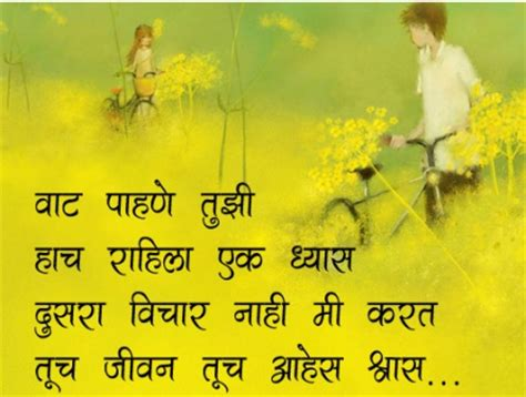 images of love msg in marathi love sms in hindi english messages in urdu in marathi