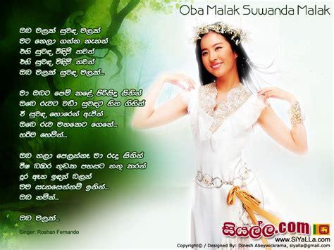 Wedding Song Sinhala by Subasetha Lagna Palapala 2015 Sinhala Autos Post