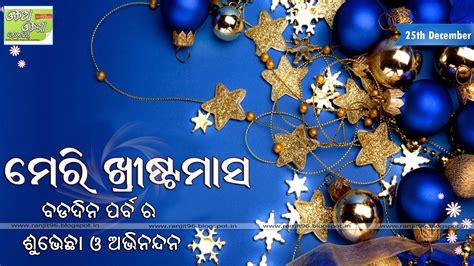 ranjit sahu odia odisha images odia odisha wallpaper  merry christmas  odia
