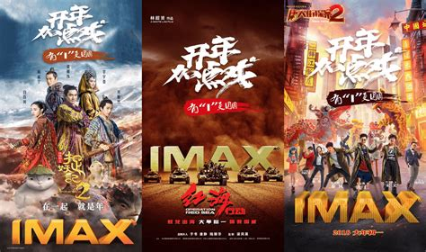 china film news china cinema news new year special 2018 celluloid junkie