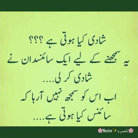Wedding Quotes Urdu by 58 Best Ftj Images On Urdu Poetry Poetry