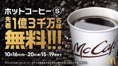 Voucher Macdonald 100 タダならもらっとけ マクドナルドが26日から5日間コーヒーを無料提供
