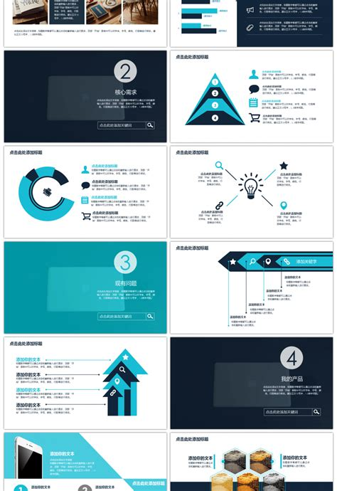 Awesome Product Introduction And Promotion Of Ppt Templates For Free Download On Pngtree Product Introduction Ppt Template