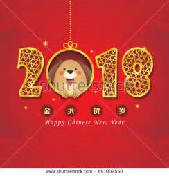 new year 2018 china town 2018 new year year stock vector 691002550