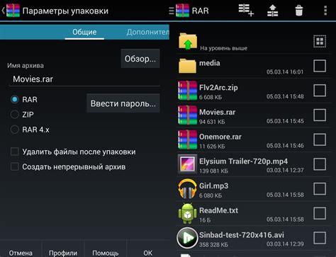 rar android rar для android особенности использования