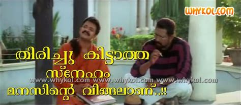 film quotes malayalam malayalam film love quote from chathikkatha chanthu