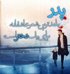 Image result for روز پدر عاشقانه