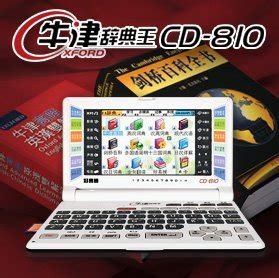 besta chinese dictionary besta besta cd 810 english chinese electronic dictionary