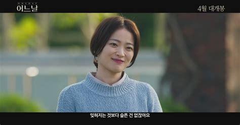 film 2017 korean one day korean movie 2017 trailer hd izlesene com