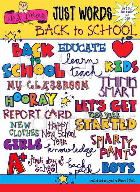 words clipart clip words for back to school by dj inkers dj inkers
