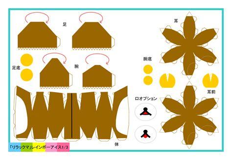 Rilakkuma Origami - rilakkumashop nl rilakkuma papercraft