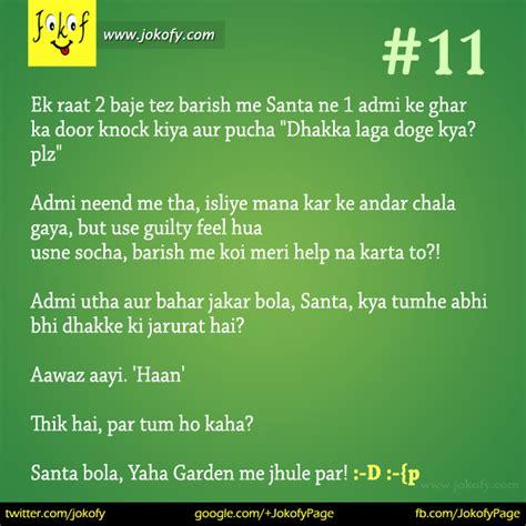 hindi chutkule hindi jokes chutkule auto design tech