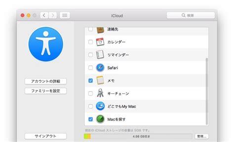 reset nvram find my mac icloudの macを探す 機能はmacのnvramをリセットするだけで簡単に無効化可能 aapl ch