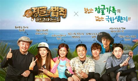 dramacool law of the jungle official law of the jungle thread kim seokjin bangtan base