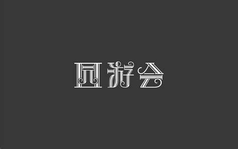 Font Design Course | 35p chinese font design training free chinese font download