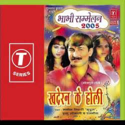 Download Bhojpuri Pawan Singh Song » Home Design 2017
