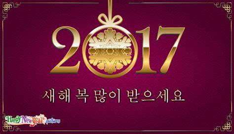 happy  year  korean  happynewyearpictures