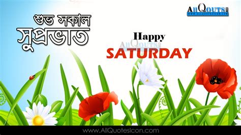 gud morning bangla sms happy saturday images best good morning quotes and sayings