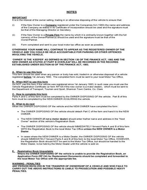 notification of change of ownership of motor vehicle