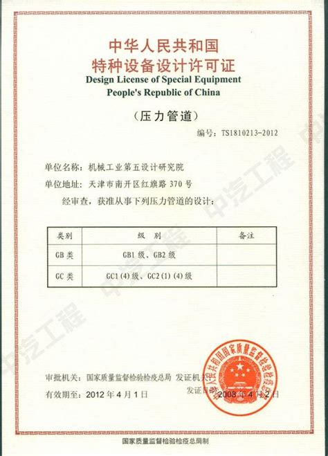 piping design certificate hccs the fourth design and research institute of mechanical