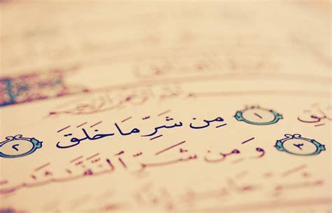 Doa Doa Rasulullah Hamka mengapa manusia diperintah meminta perlindungan kepada