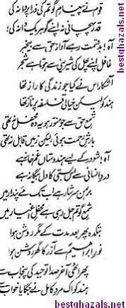 shayari allama iqbal roman english images 25 best ideas about best english poems on pinterest