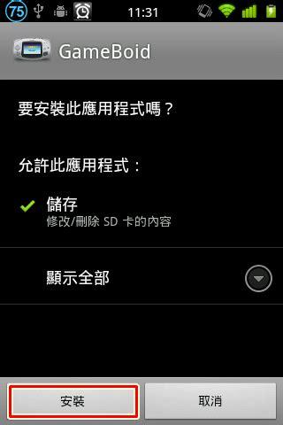 gameboid 2 4 7 apk android安卓手機版gba gameboid2 4 7 模擬器教學 神奇寶貝綠寶石386開啓教學 懶人日記 gba手機版神奇寶貝綠寶石紅寶石藍寶石金手指模擬器386教學