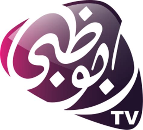 Channel Abu the branding source abu dhabi s leading tv channels rebranded