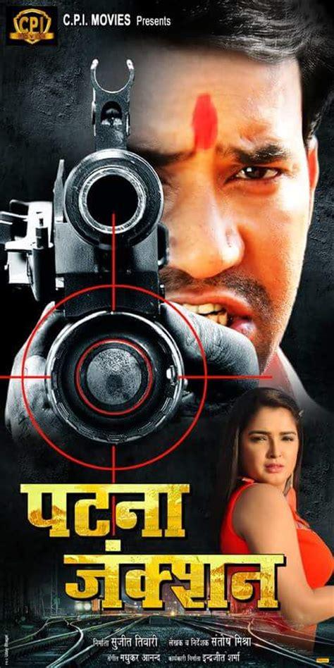 film 2017 bhojpuri patna junction bhojpuri movie 2017 video songs poster