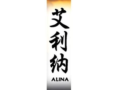 alina 1 nume scrise in chineza darkangelalyna