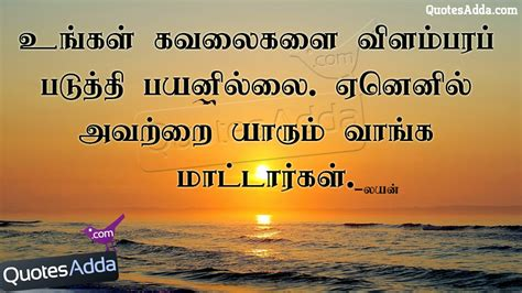 tamil quotes about self realization with sad tamil tamil quotes in tamil language quotesgram