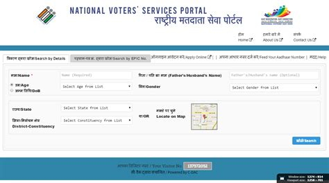 Are Voter Records How To Search Your Name In Any Voter List In India