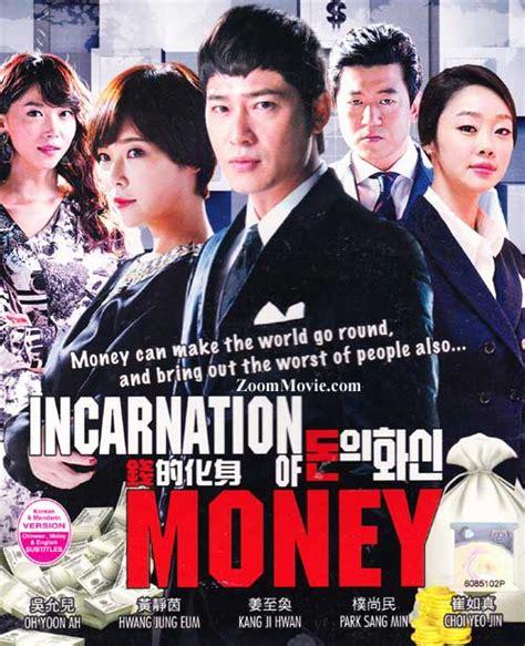 Because This Is My Dvd Drama Korea incarnation of money dvd korean tv drama 2013 episode