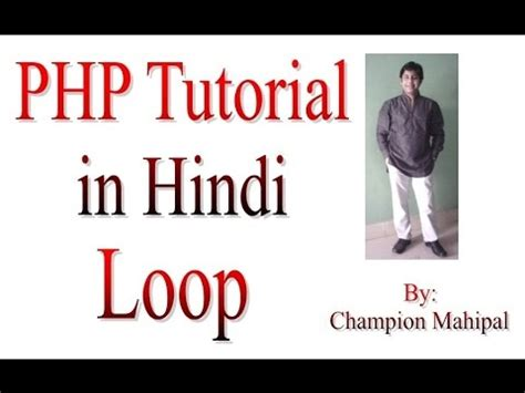 php tutorial video in hindi learn php tutorial in hindi loops part 3 youtube