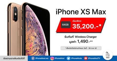 ซ อ iphone xs max 64gb ท studio 7 ร บท นท wireless charger ว นน 28 ก พ 62