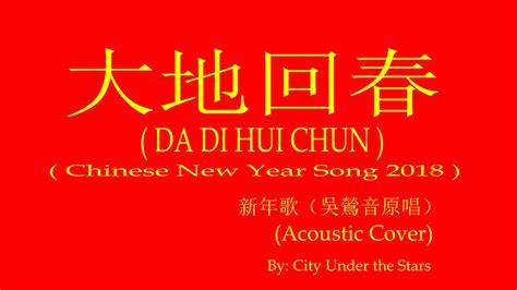 new year song translation new year song da di hui chun 28 images wu ying yin