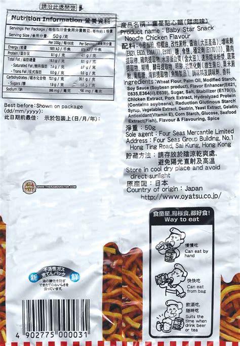 Oyatsu Baby Spicy 1565 oyatsu baby snack noodle chicken flavour the