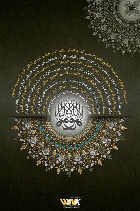 Kaligrafi Poster Pajangan Wall Decor Islami With Allah names of allah arabic calligraphy