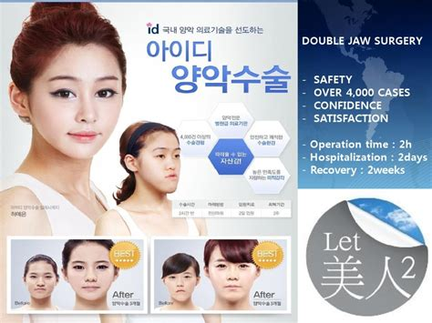 7 Cosmetic Procedures Id To by Korean Plastic Surgery Sola