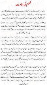 Essay My School In Urdu by Education Essay Urdu Importance Education Benefits Urdu Essay Mazmoon Urdu Speech Notes